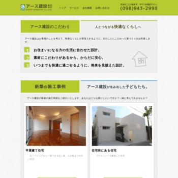 Earth-kensetsu.jp thumbnail