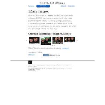 Ebat-ty-loh.ru thumbnail