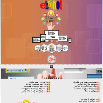 Ebaynet.ir thumbnail