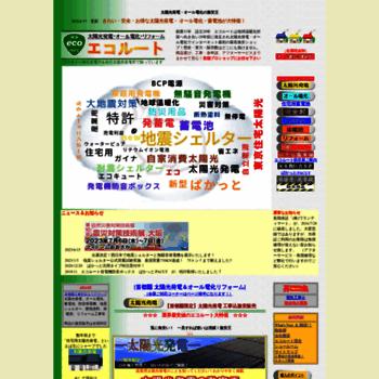 Eco-rt.jp thumbnail