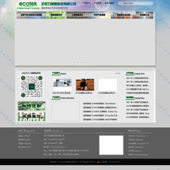 Ecotek.com.cn thumbnail