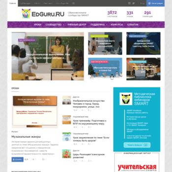Edguru.ru thumbnail