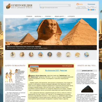 Egyptopedia.info thumbnail