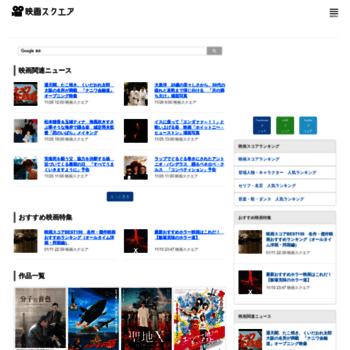 Eiga-square.jp thumbnail