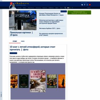 Веб сайт ekabu.ru