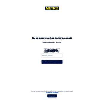 Ekat.metro-cc.ru thumbnail