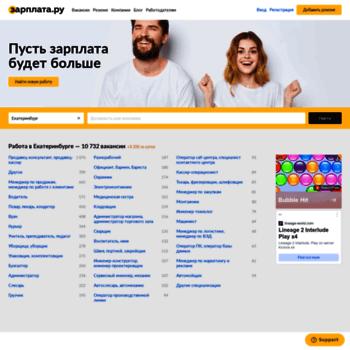 Веб сайт ekb.zarplata.ru