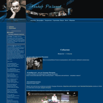 Eldar-ryazanov.ru thumbnail