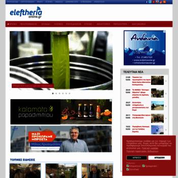 Eleftherianews.gr thumbnail