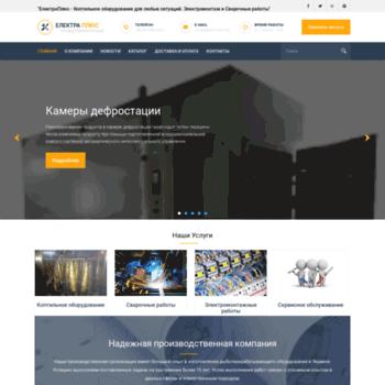Веб сайт elektraplus.com.ua