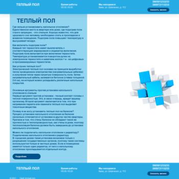 Бесплатный анализ сайта elektricheskiy-teppliy-pol.pp.ua