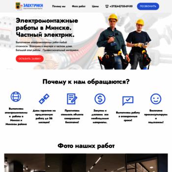 Веб сайт elektrodelo.by