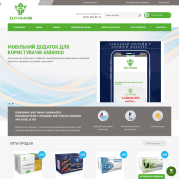 Веб сайт elit-pharm.com.ua