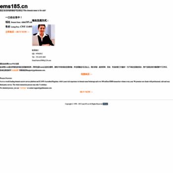 邮政平邮单号查询_ems185.cn at WI. EMS快递单号查询_中国邮政快递查询