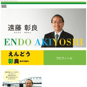 Endoakiyoshi.jp thumbnail