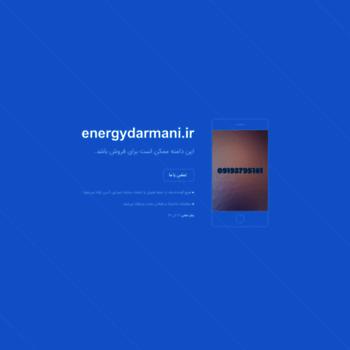 Energydarmani.ir thumbnail