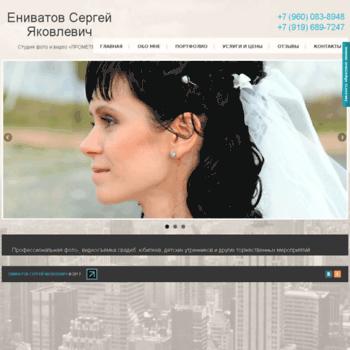 Enivatov.ru thumbnail