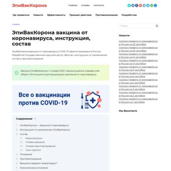 Веб сайт epivakcorona.ru