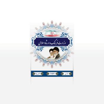 Ershad.gov.ir thumbnail