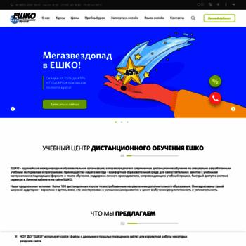 Веб сайт escc.ru