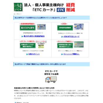 Etc-user.jp thumbnail