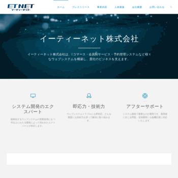Etnet.co.jp thumbnail