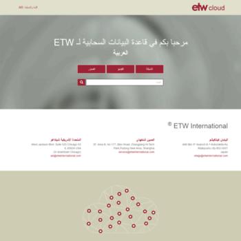 Etwinternational.ma thumbnail