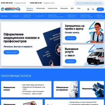 Express-med-service.ru thumbnail