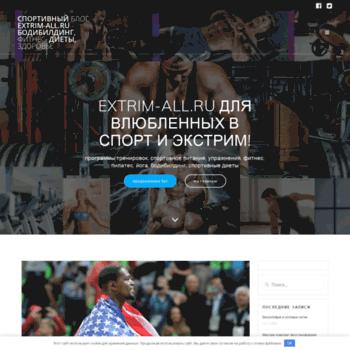 Веб сайт extrim-all.ru