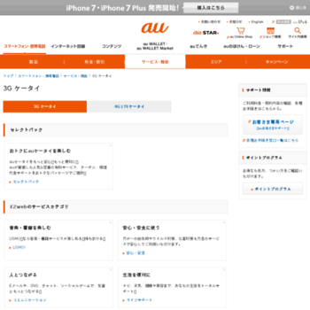 Ezweb.ne.jp thumbnail