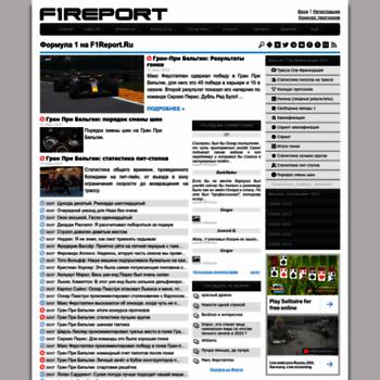 Веб сайт f1report.ru