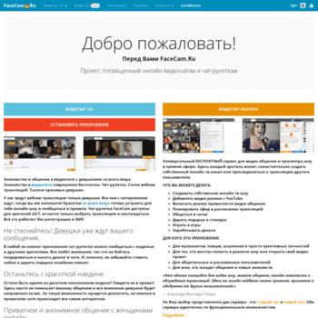 Facecam.ru thumbnail