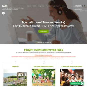 Веб сайт facs72.ru