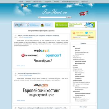 Веб сайт fairheart.ru