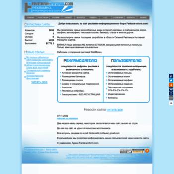 Веб сайт fantana-inform.com