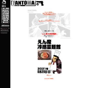 Fantoma.info thumbnail