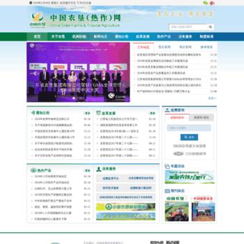 Farmchina.org.cn thumbnail
