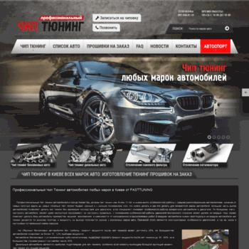 Fasttuning.kiev.ua thumbnail