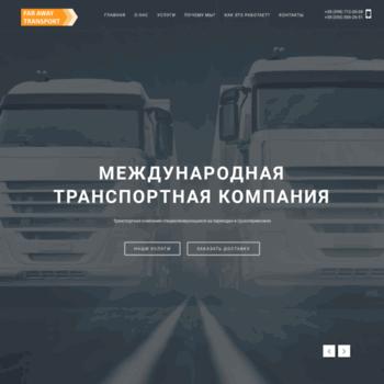 Бесплатный анализ сайта fatransport.com.ua