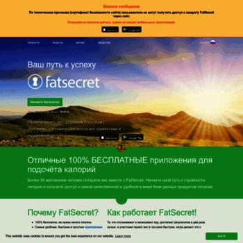 Fatsecret.ru thumbnail