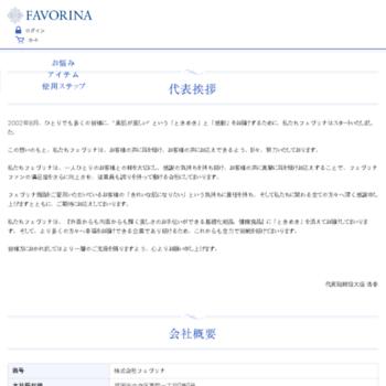 Favorina.co.jp thumbnail