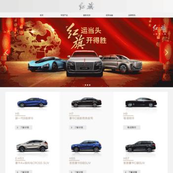Faw-hongqi.com.cn thumbnail