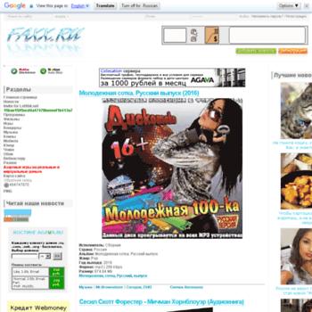 Faxx.ru thumbnail