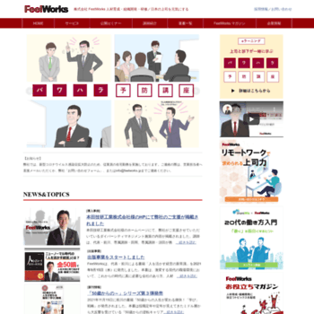 Feelworks.jp thumbnail