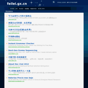 Feilei.gx.cn thumbnail
