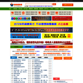 Fengfeng.cc thumbnail