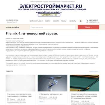 Filemix-1.ru thumbnail