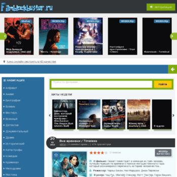 Filmblockbuster.ru thumbnail
