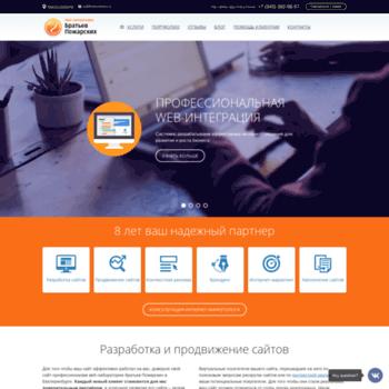 Веб сайт firebrothers.ru