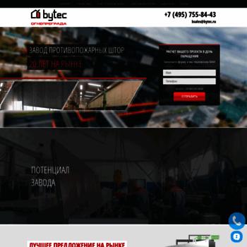 Веб сайт fireproof.bikoms.ru
